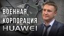 Военная корпорация Huawei Николай Вавилов