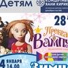 """Театр-Концерт """"ВАМПУКА"""" детям в КЗ ЯАНИ КИРИК"""