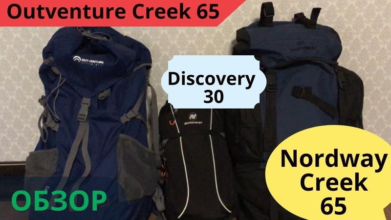 Рюкзак за 3000 рублей Outventure Creek 65, Discovery 30, Nordway Creek 65