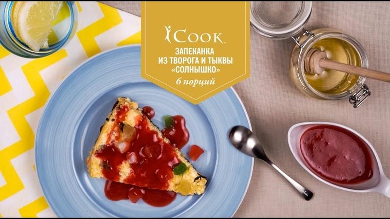 ICook™: Запеканка из творога и тыквы «Солнышко»