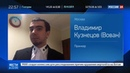 Новости на Россия 24 • Пранкеры рассказали члену Конгресса США о вмешательстве России в дела Лимпопо