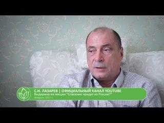 С.Н. Лазарев | О рабской идеологии в стране и поведении золотой молодежи