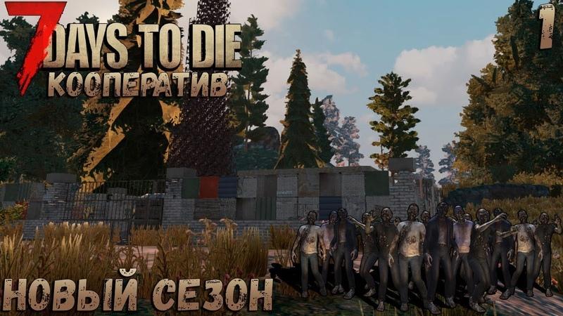7 Days to Die (Alpha 17.2 b27) - Идеальный дом для выживания! 1