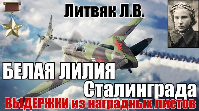 Лидия Литвяк Белая лилия Сталинграда Выдержки из наградных листов