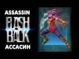 FlashBack: PW - Ассасин. Assassin Eraser. Чистильщик 04.11.13 (1)