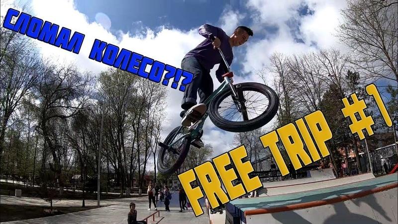FREE TRIP Контест в Пиморско Ахтарске