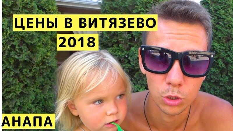 Цены в Витязево Анапа 2018 Обзор Цен в Витязево почти на ВСЕ
