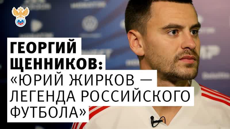 Щенников Жирков - легенда российского футбола