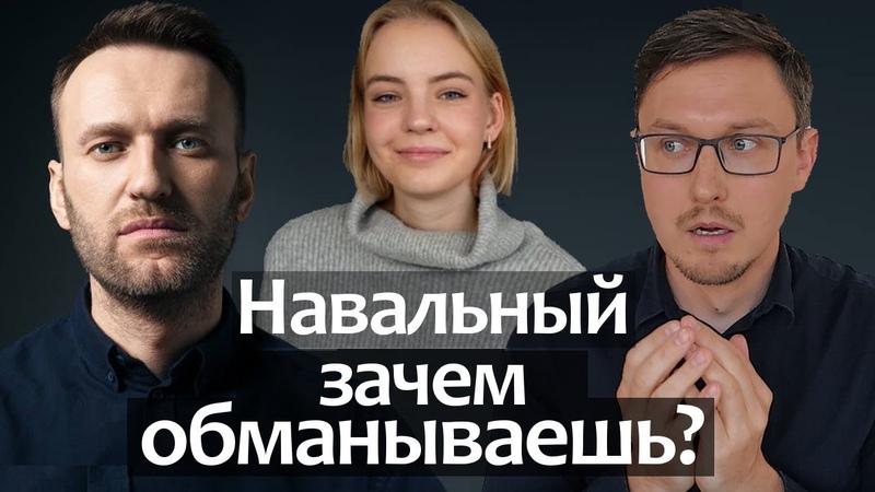 Навальный зачем обманывает нас Даша Навальная Стэнфорд