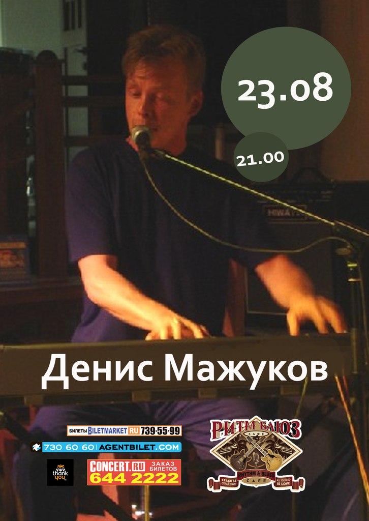 23.08 Денис Мажуков в Ритм Блюз Кафе!