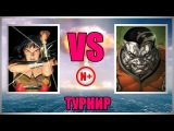 Чудо-Женщина против Колосса (#Турнир Marvel против DC. Этап 2) \ #Негатив_Плюс