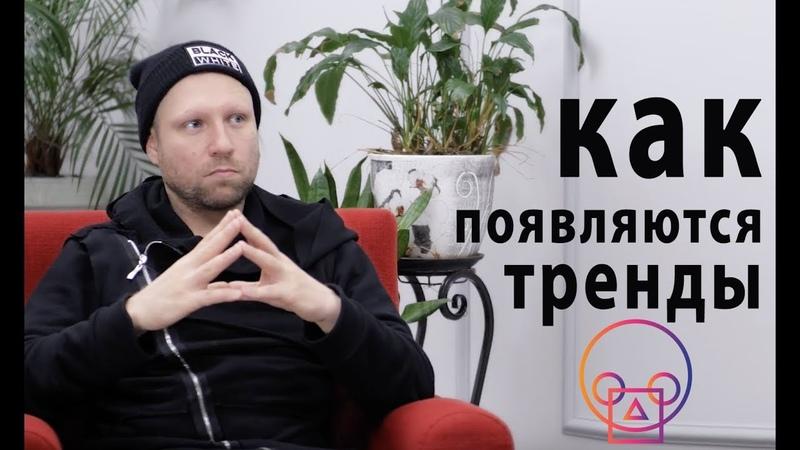 Кирилл HairFucker: естественный отбор и как появляются тренды