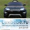 Luxbebe.ru | Электромобиль Premium | Для детей