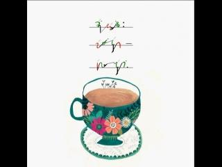 Секрет спокойствия: моешь чашку - думай о чашке