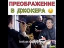 Преображение в Джокера💥😈Люблю эту персонаж!))