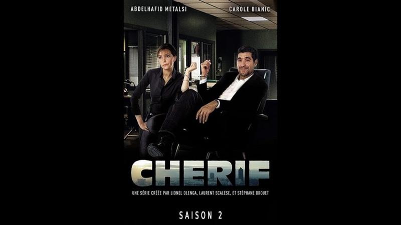 Шериф 2 сезон 1 серия детектив криминал 2013 Франция