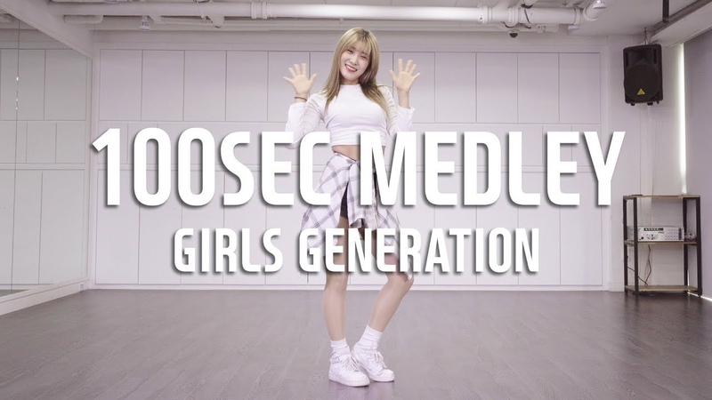 100sec GIRLS GENERATION DANCE MEDLEY (100초 소녀시대 댄스 메들리) / Cover by Sol-E Kim (Mirror Mode)
