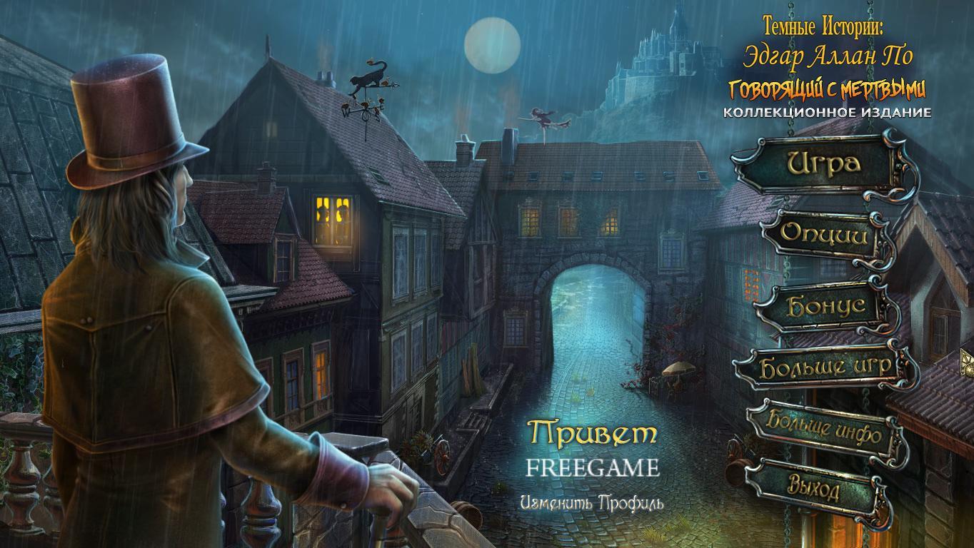 Темные истории 15: Эдгар Аллан По. Говорящий с мертвыми. Коллекционное издание | Dark Tales 15: Edgar Allan Poes. Speaking with the Dead CE (Rus)