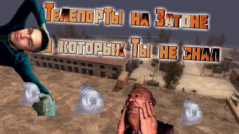 Секретный телепорт в Припять на ЗАТОНЕ о котором ТЫ не знал