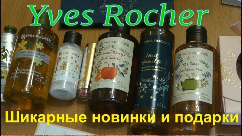 Yves Rocher/ Ив Роше/ Распаковка заказа/ Новогодняя коллекция/ Подарки от YVES ROCHER