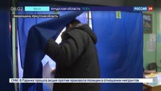 Новости на Россия 24 • За три часа выборов в Иркутской области проголосовали почти 7 % избирателей