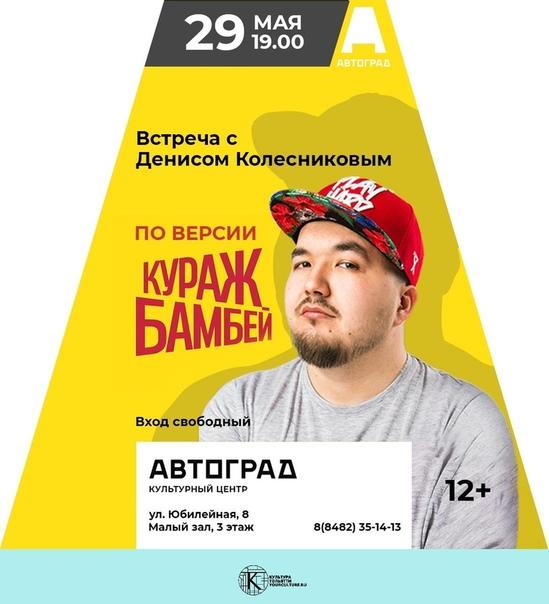 «По версии Кураж-Бамбей» Тольятти