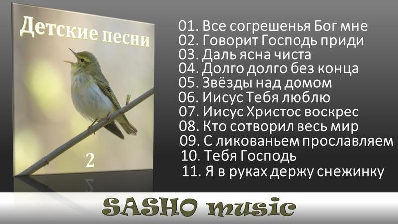 Детские христианские песни 2