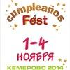 Сumpleaños Fest 2-4 ноября Кемерово.