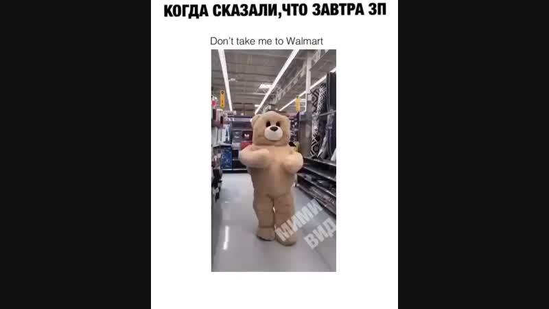 когда сказали, что завтра зп)
