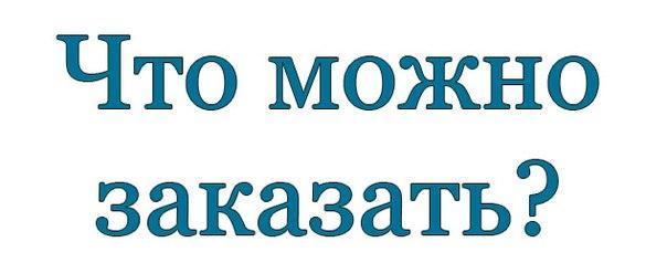 об услугах: