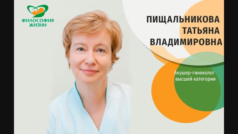 Пищальникова Татьяна Владимировна