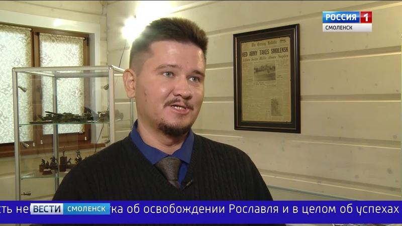 Уникальный экспонат клуба «Форпост 863»: газета из Провиденса об освобождении Смоленска