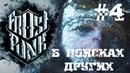 Frostpunk_прохождение ► В поисках других 4