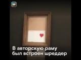 Картина Бэнкси самоуничтожилась сразу после продажи на Sotheby's