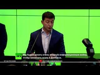 Информационная война за Донбасс: каковы планы Зеленского на посту главы государства