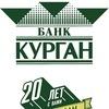 """Банк """"КУРГАН"""""""