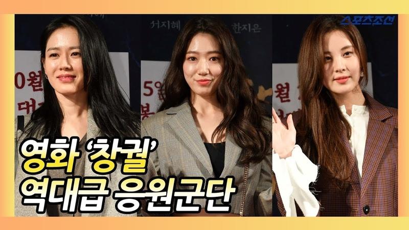 손예진-박신혜-서현(Son YeJin-Park ShinHye-SeoHyun), 역대급 응원군단 (영화 '창궐' VIP시사회)