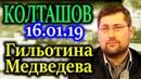 КОЛТАШОВ. Гильотина Медведева 16.01.19