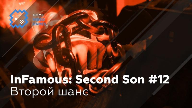 Infamous Second Son 12 Второй шанс