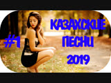 🇰🇿 Казахские Песни 2019 🔊 Kasachstan Musik 2019 🔊 Kasachstan Musik 2019 🔊 Казакша Андер 2019 🔊 Kazakhstan Music 2019 #1   MaxiMu