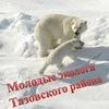 Молодые экологи Тазовского района