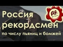 Россия рекордсмен по числу пьяниц и бомжей