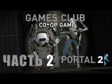 Прохождение игры Portal 2 (co-op) часть 2