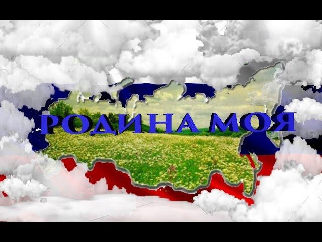 ДУХ ЗАХВАТЫВАЕТ РОДИНА РОССИЯ РОДИНА THE BREATHTAKING HOMELAND OF RUSSIA BIRTHPLACE