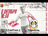 Прямая трансляция матча Спартак Москва-2 - Тюмень