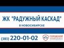 ЖК Радужный Каскад в Новосибирске