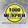1000 МЕЛОЧЬ, ТОВАРЫ ДЛЯ ДОМА, ХОЗТОВАРЫ САДОВОД.