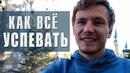 Как все успевать? Три совета по личной эффективности от Тимура Тажетдинова