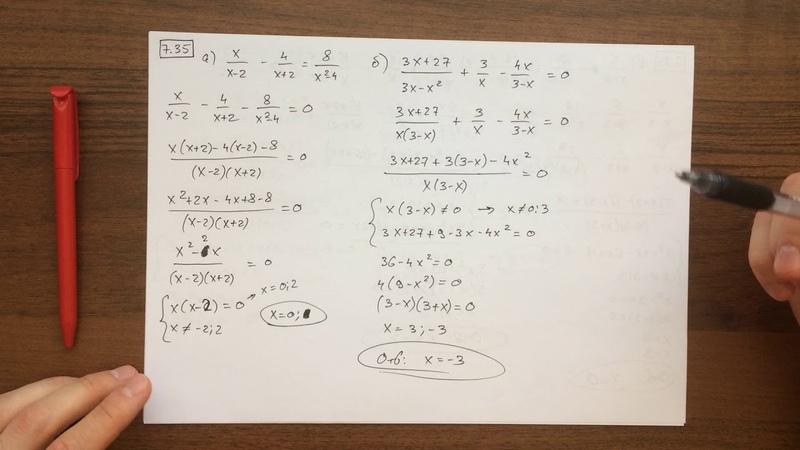 М8 (7.28-7.40) Рациональные уравнения.