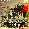 25.05 Private Radio - ДР группы - БЕСПЛАТНО